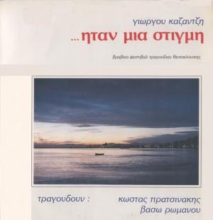 01 ITAN MIA STIGMI COVER
