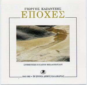 03 EPOXES